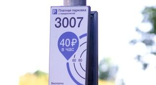 Парковка в Москве останется платной во время «выходной» недели