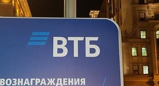 ВТБ начинает выдачу льготной ипотеки под 6,5%