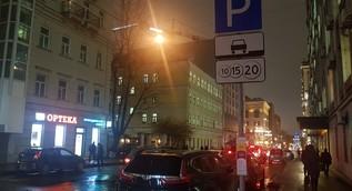 Минэкономразвития поддержало временное снижение стоимости парковки