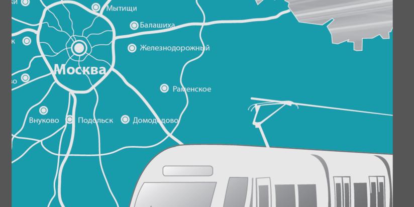 Проект ЛРТ Подмосковья
