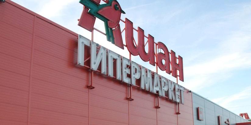 АШАН Ритейл РФ увеличивает инвестиции в последующем 2017-ом году