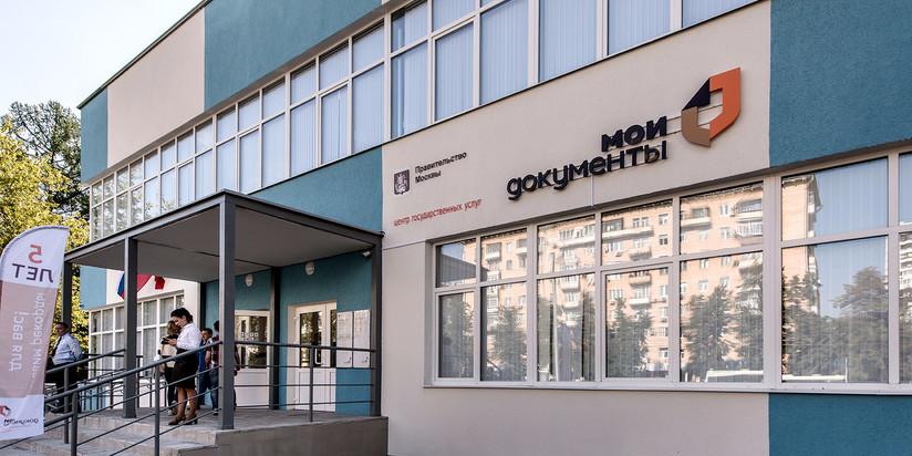 """Центр госуслуг """"Мои документы"""" района Сокольники"""
