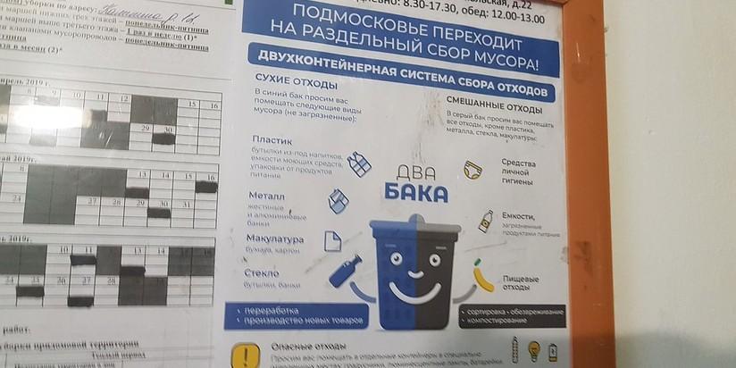 Отходы (мусор, ТКО)