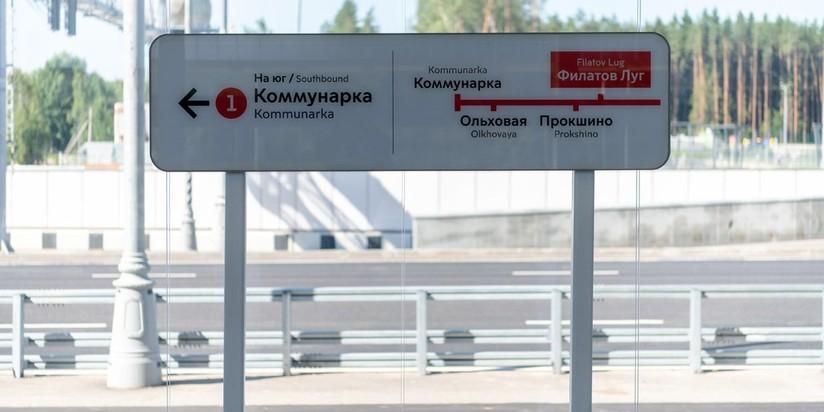 """Участок """"Саларьево - Коммунарка"""" Сокольнической линии метро"""