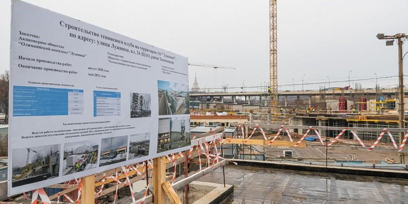 """Строительство и реконструкция спортивных объектов в """"Лужниках"""""""
