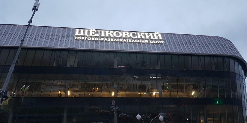 Щелковский