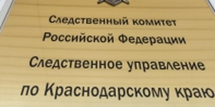 СК по Краснодарскому краю
